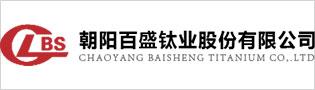 朝阳百盛钛业股份有限公司