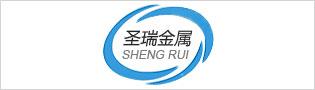 深圳市圣瑞金属科技有限公司